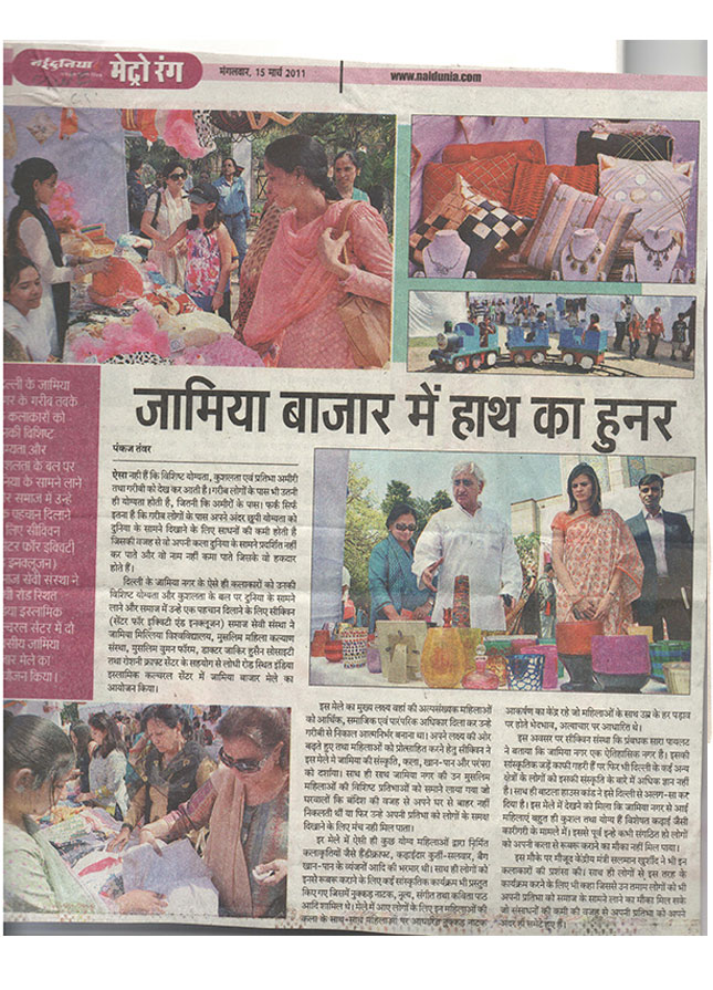 Jamia Bazaar 2011 article 07