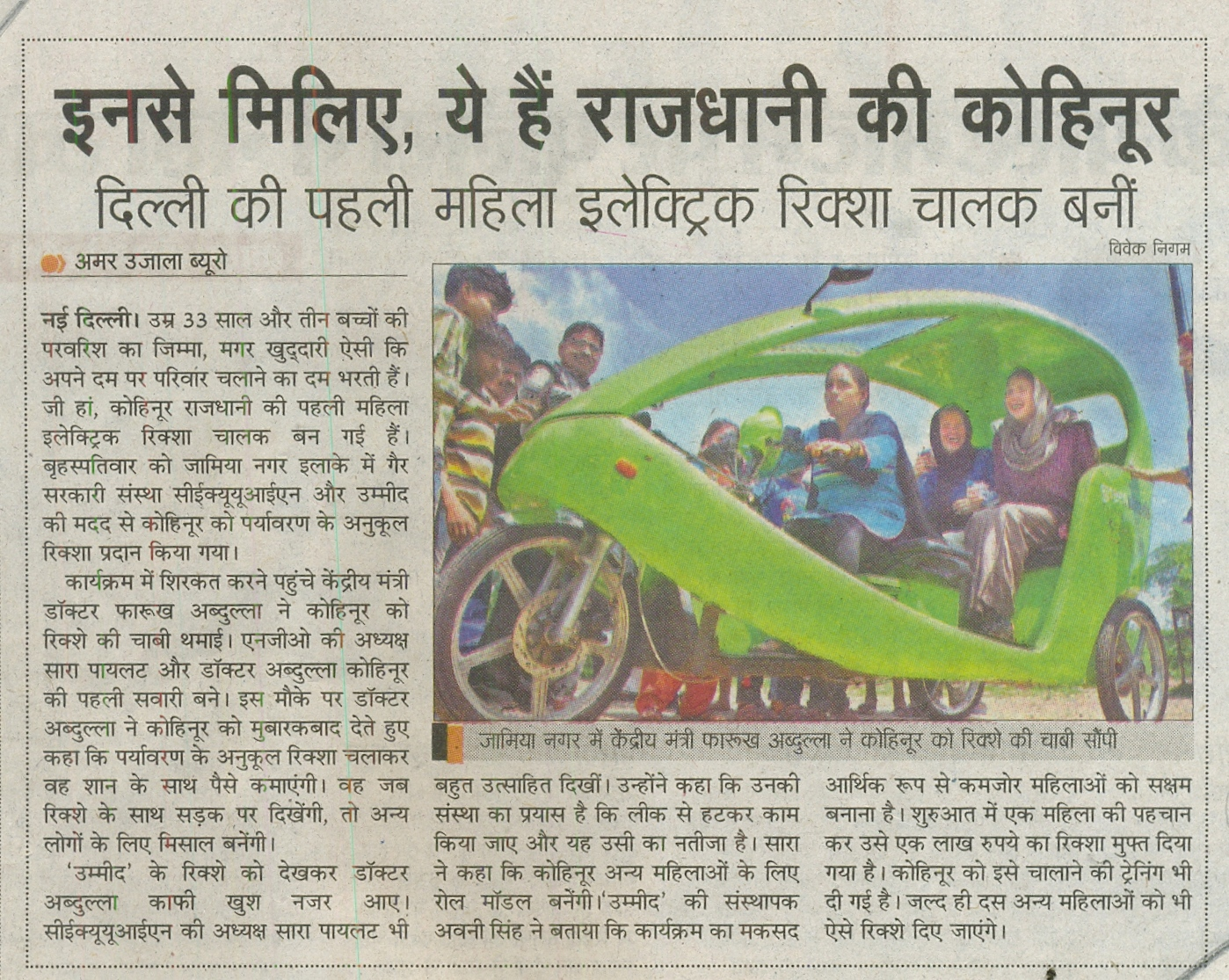 Umeed Amar Ujala Sep7
