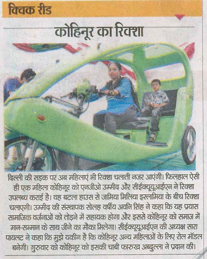 Umeed Dainik Bhaskar Sep7